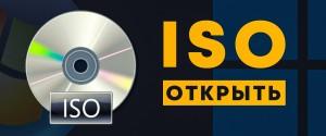 Как можно открыть и запустить ISO-файл на ПК с Windows 10, 7 пошаговых способов