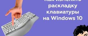 Как поменять и настроить раскладку клавиатуры на операционке Виндовс 10