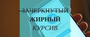 Форматирование текста в Телеграме, как сделать зачеркнутый и жирный шрифт