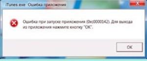 Ошибка при запуске приложения 0xc0000142 iTunes – как исправить