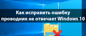 Как исправить не работающий Проводник в ОС Windows 10, 9 способов запуска