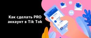 Что такое Про-аккаунт и как его сделать в ТикТоке, подключение аналитики