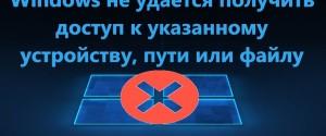Windows 10 пишет, что не удается получить доступ к указанному устройству