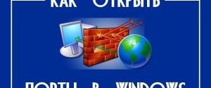 Как посмотреть и открыть порты, их настройка на компе с ОС Windows 10