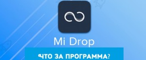 Mi Drop – что за программа на телефоне Xiaomi, зачем нужна, как удалить?