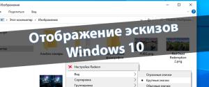 Почему не отображаются эскизы фото файлов в системе Windows 10 и что делать