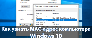 Как узнать и где посмотреть МАК-адрес компьютера с ОС Windows 10 – 7 способов