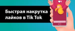 Как быстро накрутить лайки в ТикТоке, топ-4 сервиса и другие способы
