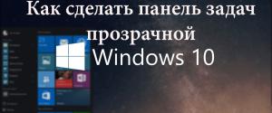 Как в ОС Windows 10 сделать Панель задач прозрачной, как ее включить и убрать