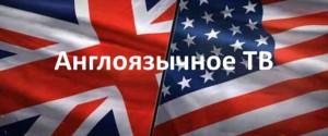 Как поставить top USA каналы в качестве m3u для IPTV, возможные проблемы