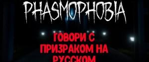 Топ-10 русских и не только Discord-серверов для игры Phasmophobia, их отличия