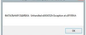 Фатальная ошибка в Aвтокаде Unhandled e0434352h Exception at – как исправить