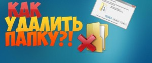 Как принудительно удалить файл или папку, которая не удаляется в Windows 10