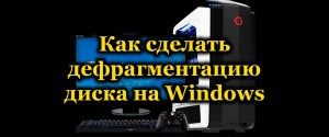 4 способа запуска дефрагментации диска на ОС Windows 10 и что она дает