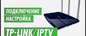 Как настроить IPTV от Ростелекома на роутере TP-Link, 2 варианта конфигурации