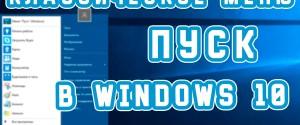 Как вернуть меню кнопки Пуск в ОС Windows 10 в первоначальное состояние