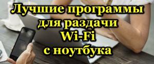 Топ-11 программ для раздачи интернета через Wi-Fi с ноутбука с Windows 10