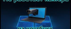 Почему не работает веб-камера на ноутбуке и как ее включить на Виндовс 10