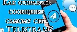 Как в Телеграме можно написать самому себе и способы отправки сообщений
