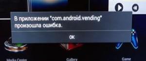 Ошибка com.android.vending – что это за сбой?
