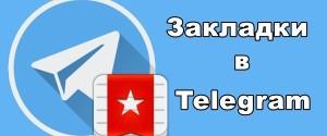 Создание закладок через Телеграм и что такое закрепленные чаты