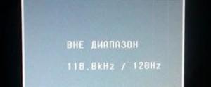 """""""Вне диапазона 67.5 kHz/60 Hz"""" что делать при запуске игры"""