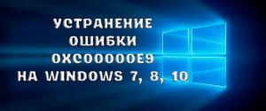 Как исправить ошибку при загрузке Windows 10 с кодом 0xc00000e9, 2 способа