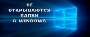 Почему не открываются папки на Рабочем столе и 9 способов решения в ОС Windows 10