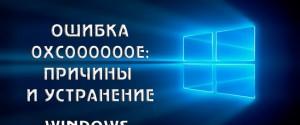 7 способов, как исправить ошибку с кодом 0xc000000e в системе Windows 10