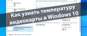 Как узнать и где посмотреть температуру видеокарты в системе Windows 10
