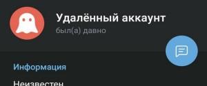 Как восстановить аккаунт в Телеграме после удаления страницы и проблемы