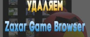 Удаляем Zaxar Games Browser