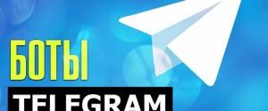 17 самых популярных ботов для Телеграм-каналов, зачем нужны и как работают