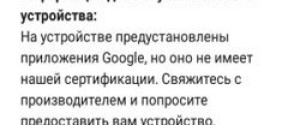 """Устраняем ошибку """"Устройство не сертифицировано"""" на Андроид"""
