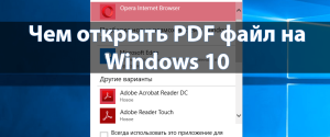 Чем можно открыть PDF-файл на ОС Windows 10 – топ-12 лучших просмотрщиков