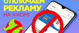Как можно легко и быстро убрать из смартфона Xiaomi встроенную рекламу