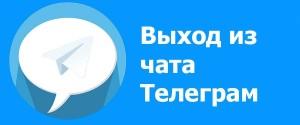 Как в Телеграме можно отписаться от бота и удалить чат, возможные проблемы