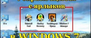 3 пошаговых способа, как можно убрать значок щита с ярлыка в ОС Windows 10
