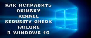 Как в ОС Windows 10 исправить ошибку Kernel Security Check Failure, 8 шагов