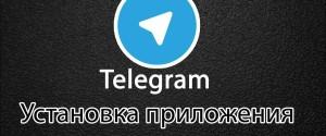 Можно ли на компьютер установить Телеграм, как его запустить и настроить