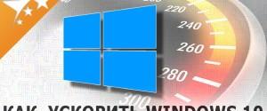 Как можно ускорить загрузку системы Windows 10 при включении – 12 способов
