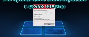 Администратор заблокировал выполнение этого приложения, что делать на Windows 10