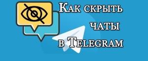 Как в Телеграме можно скрыть чат и как найти спрятанную переписку