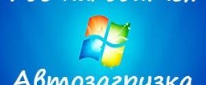 Где находится автозагрузка в Windows 7, как отключить и добавить элементы