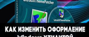 UltraUXThemePatcher что это за программа, как изменить оформление Windows