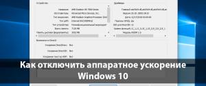 Инструкция по включению и выключению аппаратного ускорения на ОС Windows 10
