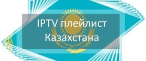 IPTV-плейлисты бесплатных каналов 2020 для Казахстана и как их установить