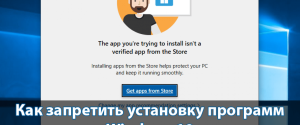 Как запретить установку программ на комп с ОС Windows 10 – 3 способа
