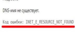 """Что значит код ошибки """"inet_e_resource_not_found"""" в браузере, как исправить"""