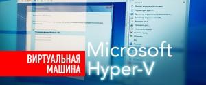 Установка и включение виртуальной машины для ОС Windows 10, ее настройка